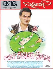 today odia news